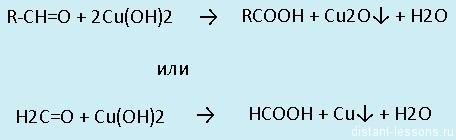 окисление альдегидов