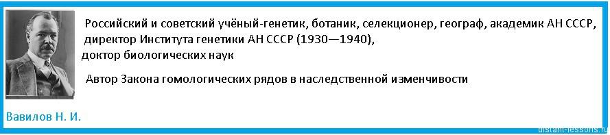 генетика в России