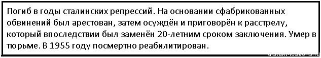 великие генетики России