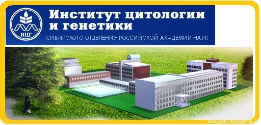 институт генетики в России