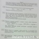 Пробный ЕГЭ 2013 часть С (продолжение)