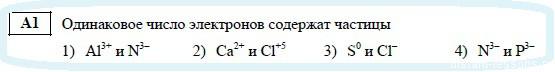А1 Теория строения атома