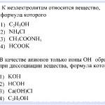 Диссоциация солей, кислот и оснований