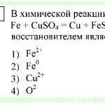 Уравнения окислительно-восстановительных реакций