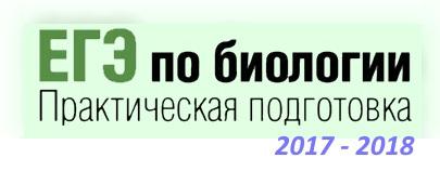 ЕГЭ по биологии 2018