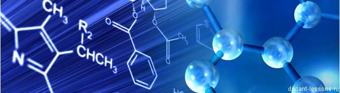 картинки органическая химия