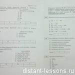 Пробный ЕГЭ по химии 2013 часть B