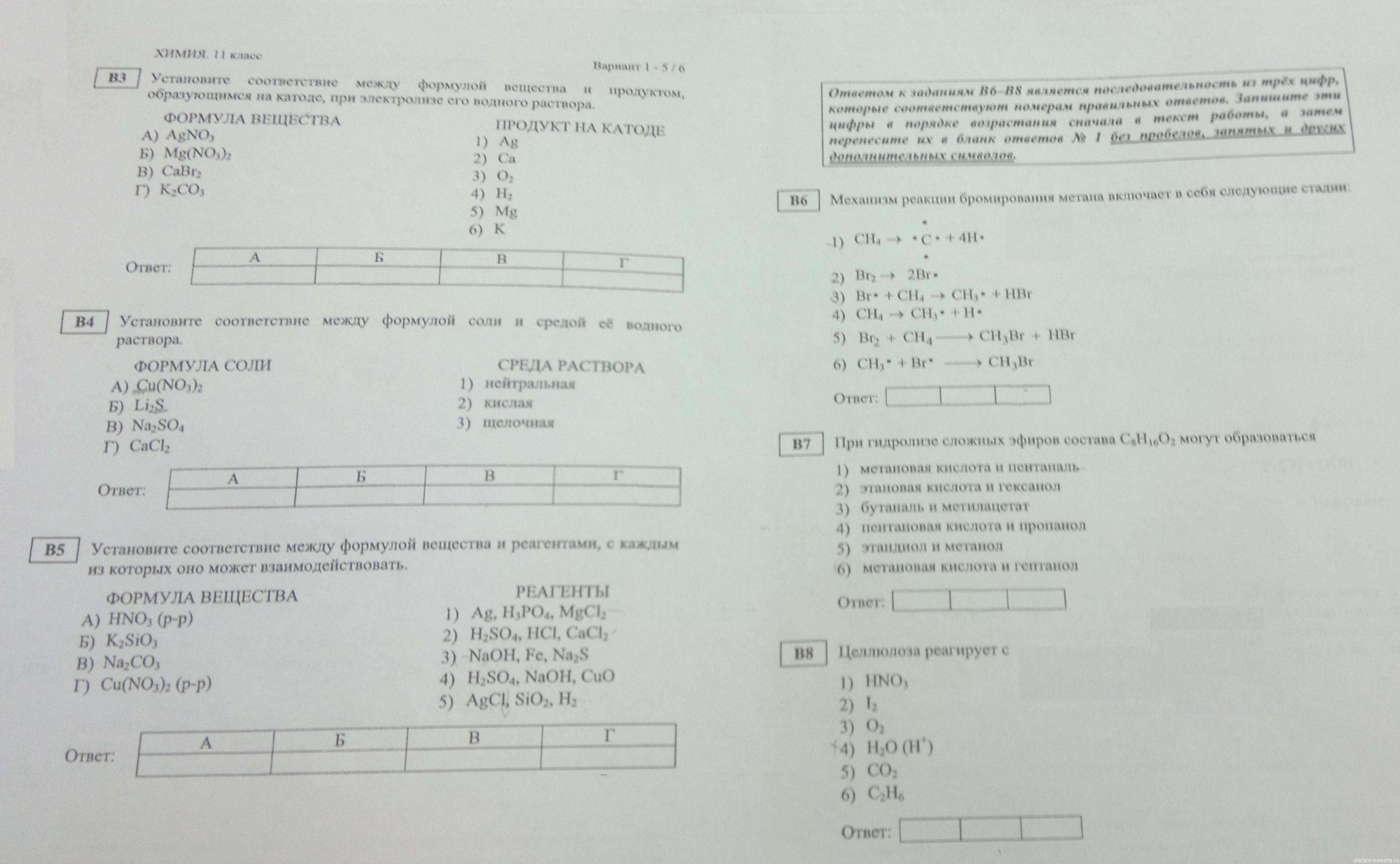 Пробный экзамен по химии 9 класс