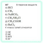 Классификация органических и неорганических веществ