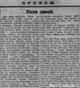 Трофим Денисович Лысенко